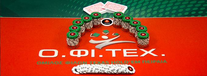 τουρνουά Texas Holdem