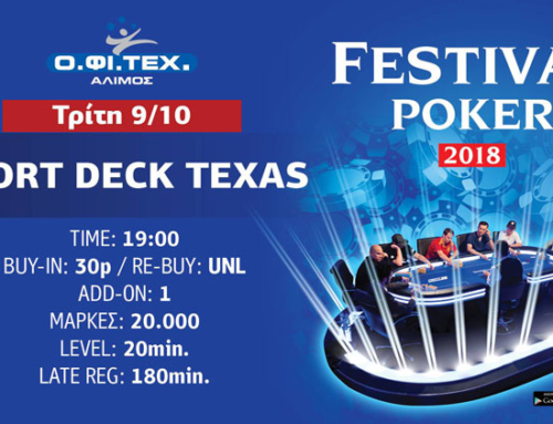ΚΑΝΟΝΕΣ SHORT DECK TEXAS